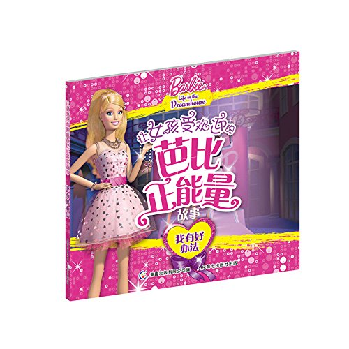 Let the girl popular barbie positive energy story - I have a good solution(Chinese Edition): MEI ...