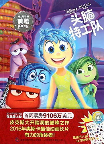 9787115394118: Inside Out (Chinese Edition)