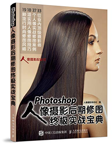 9787115396938: Photoshop retouching portrait photography post ultimate combat Collection(Chinese Edition)