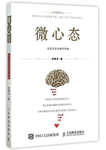 9787115398864: Micro Mentality (Chinese Edition)