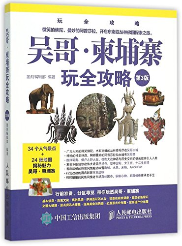 9787115403858: Travel Guide: Angkor, Cambodia (3 rd Edition) (Chinese Edition)
