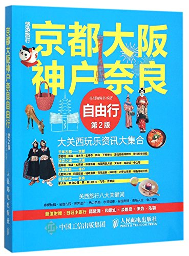 9787115405708: Independent Travel: Kyoto, Osaka, Kobe, Nara (2nd Edition) (Chinese Edition)