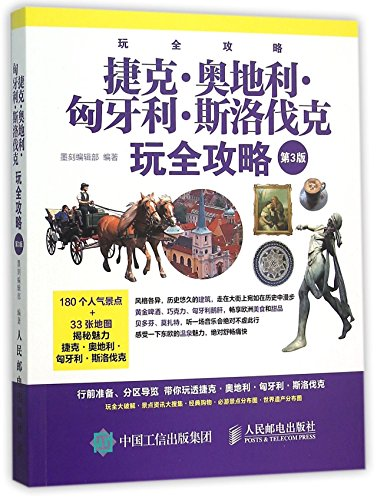9787115406644: Travel Guide: Czech, Austria, Hungary, Slovakia (3 rd Edition) (Chinese Edition)