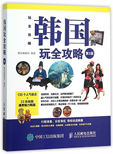 9787115406651: Travel Guide: South Korea (3 rd Edition) (Chinese Edition)