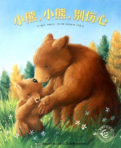 9787115406835: Are You Sad,Little Bear? (Chinese Edition)