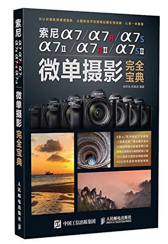 9787115408693: Sony Micro single a7a7IIa7Ra7RIIa7Sa7SII photography complete Collection(Chinese Edition)