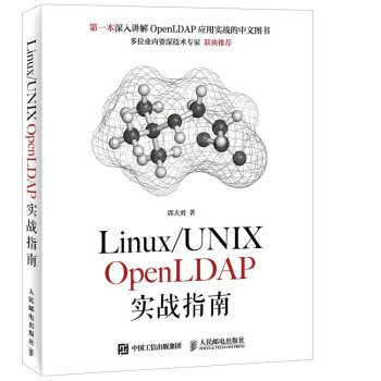 9787115409249: LinuxUNIX OpenLDAP practical guide(Chinese Edition)