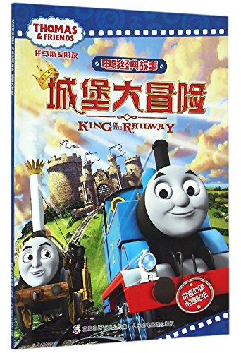 9787115412782: Thomas the Tank Engine & Friends Movie Story: King of the Rhilwhy (Chinese Edition)