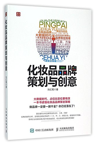 9787115413604: Brand Planning and creativity of Cosmetics (Chinese Edition)