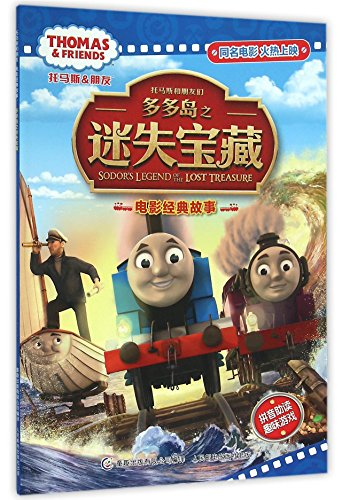 9787115416476: Thomas the Tank Engine & Friends Movie Story: Sodor's Legend of the Lost Treasure (Chinese Edition)