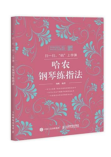 9787115422576: 哈农钢琴练指法
