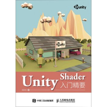 9787115423054: Unity Shader Getting Essentials(Chinese Edition)