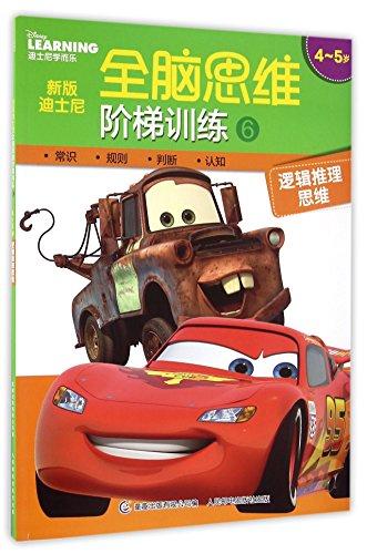 9787115427014: New Disney Whole Brain Thinking Ladder Training (6 Logical Reasoning Thinking for Kids Aged 4 - 5) (Chinese Edition)