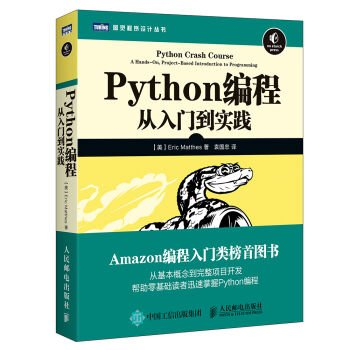 Python programming from entry to practice(Chinese Edition): [ MEI ] AI LI KE MA SE SI ( Eric . ...