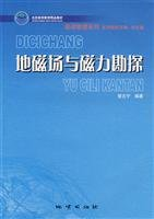 9787116043947: Geomagnetic field and magnetic exploration(Chinese Edition)
