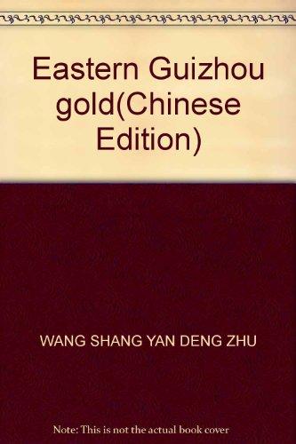 Eastern Guizhou gold(Chinese Edition): WANG SHANG YAN DENG ZHU