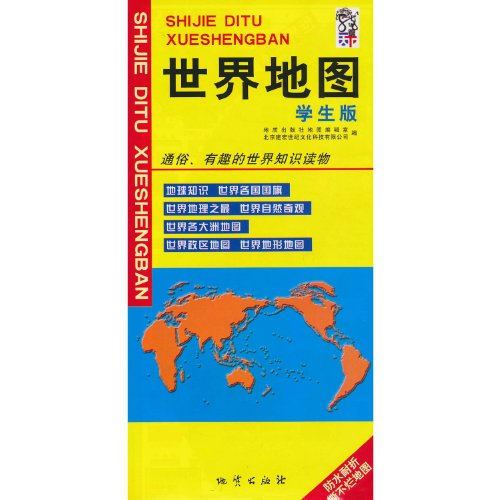 9787116070370: Map of the World - Student Edition (Chinese Edition)