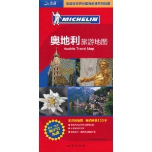 9787116071964: Travel Map of Austria (Chinese Edition)