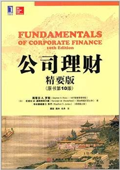 9787116987456: Fundamentals of Corporate Finance (10th English Edition)