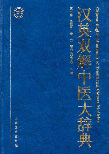 9787117023061: Chinese-English Dictionary of Traditional Chinese Medicine