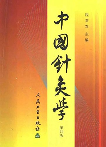 9787117033138: Zhong Guo Zheng Jiu Xue 4th edition (Chinese Acupuncture and Moxibustion) (Chinese Version)