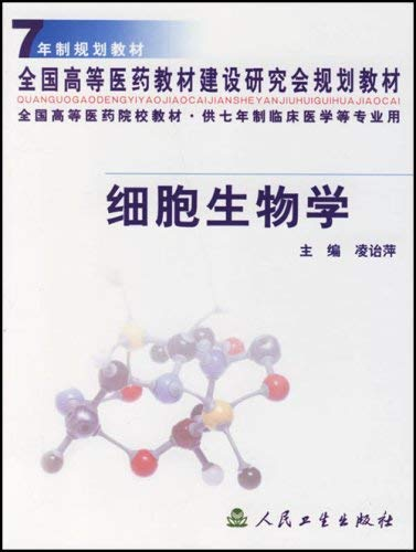 National textbooks ( for seven-year clinical professional: LING ZHI PING