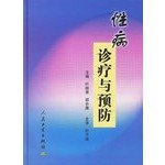 STD clinics and Prevention (Author: Ye Shunzhang) (Price: 107.00) (Community: People's Medical...