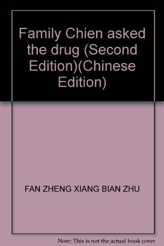 Family Chien asked the drug (Second Edition)(Chinese: FAN ZHENG XIANG