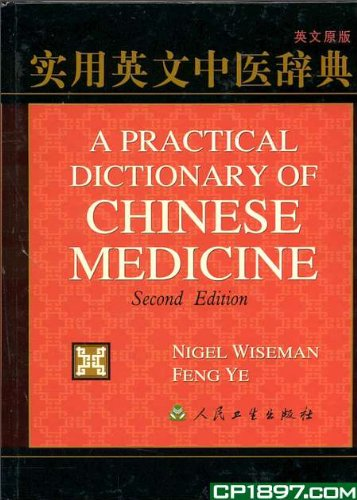 9787117050715: A Practical Dictionary of Chinese Medicine (2nd Ed., 2000 Printing)