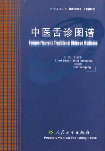 Tongue Figure in Traditional Chinese Medicine (Chinese/English