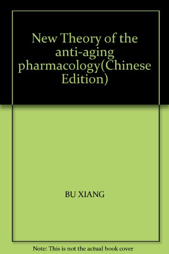 9787117060578: New Theory of the anti-aging pharmacology(Chinese Edition)