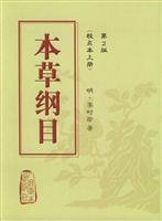 9787117061315: Compendium of Materia Medica (the school point of this) (Set 2 Volumes) (Hardcover) (Hardcover)(Chinese Edition)