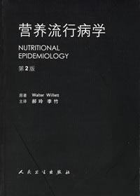 9787117070164: nutritional epidemiology (2nd edition) ( paperback)