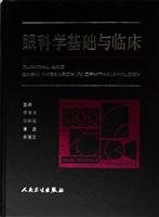 Genuine ; 109-B6; basic and clinical ophthalmology(Chinese Edition): YANG PEI ZENG