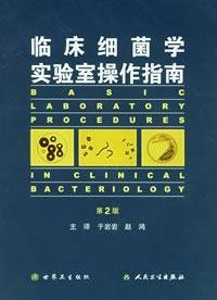Basic laboratory procedures in clinical bacteriology(Chinese Edition): YUAN ZHU ()