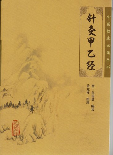 9787117076913: Acupuncture & Moxibustion Secrets (Chinese Edition only)