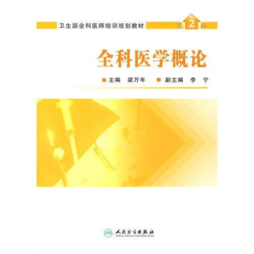 9787117079488: Introduction to General Medicine (Ministry of Health general practitioner training program materials)(Chinese Edition)