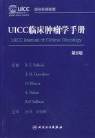 T37UICC Clinical Oncology Handbook ( 8th Edition ) (Author : Sun Yan . TANG Zhao main translation )...