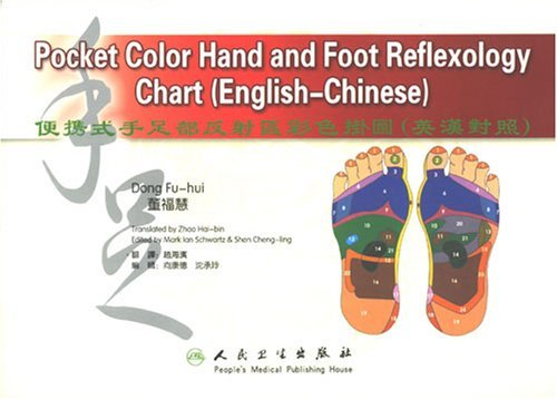 9787117080132: Pocket Color Hand And Foot Reflexology (English-Chinese)