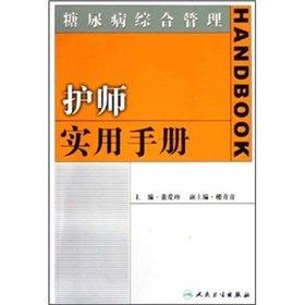 Nurse Practical Manual: comprehensive diabetes management(Chinese Edition): ZHANG AI ZHEN