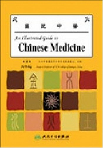 9787117084772: An Illustrated Guide To Chinese Medicine (Chinese-English) (Chinese and English Edition)