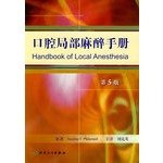 Genuine] oral local anesthesia (5) manual StanleyF.Malamed(Chinese Edition): Stanley F.Malamed