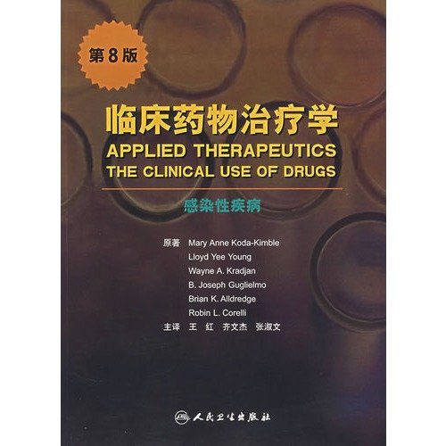 Clinical Therapeutics infectious diseases(Chinese Edition): BEN SHE.YI MING