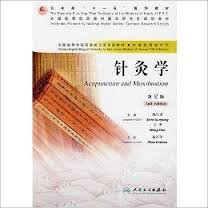 Acupuncture ( 2nd Edition )(Chinese Edition): SHEN XUE YONG