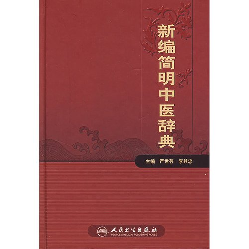 9787117086592: New Concise Dictionary of Chinese Medicine [Hardcover]