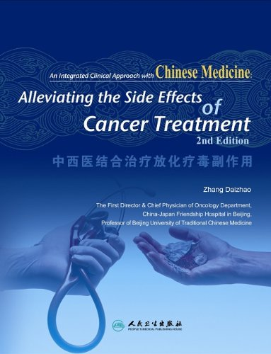 9787117087025: Alleviating The Side Effects Of Cancer Treatment (2Nd Edition)