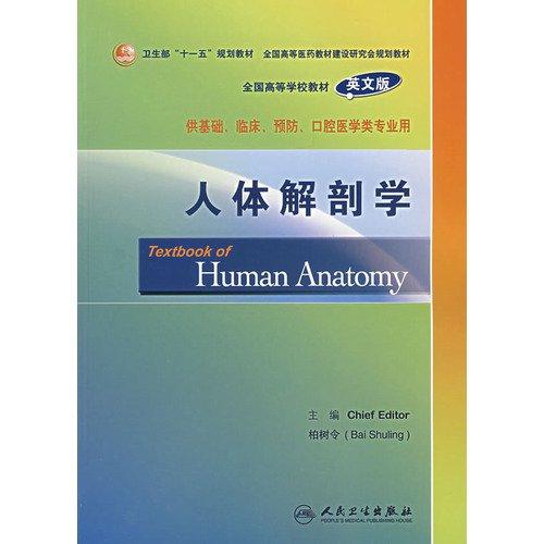 9787117089210: human anatomy(Chinese Edition)