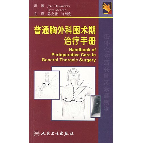 General thoracic surgery perioperative treatment manual (translated version)(Chinese Edition): CHEN...