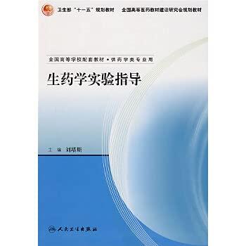 The pharmacognosy experimental guidance (for pharmacy professional: LIU TA SI