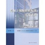 9787117090780: Hematopoietic stem cell transplantation Standard Practice Manual(Chinese Edition)